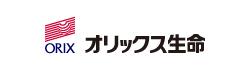 オリックス生命保険株式会社のホームページ